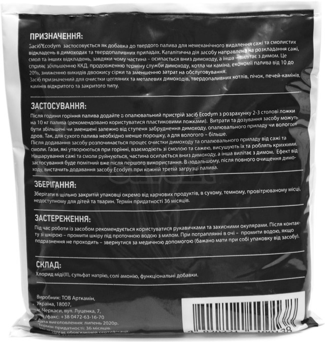Засіб Ecodym для чищення димоходу 1 кг. Фото 5